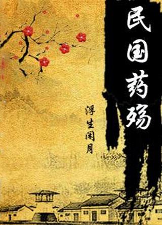 民国药殇小说