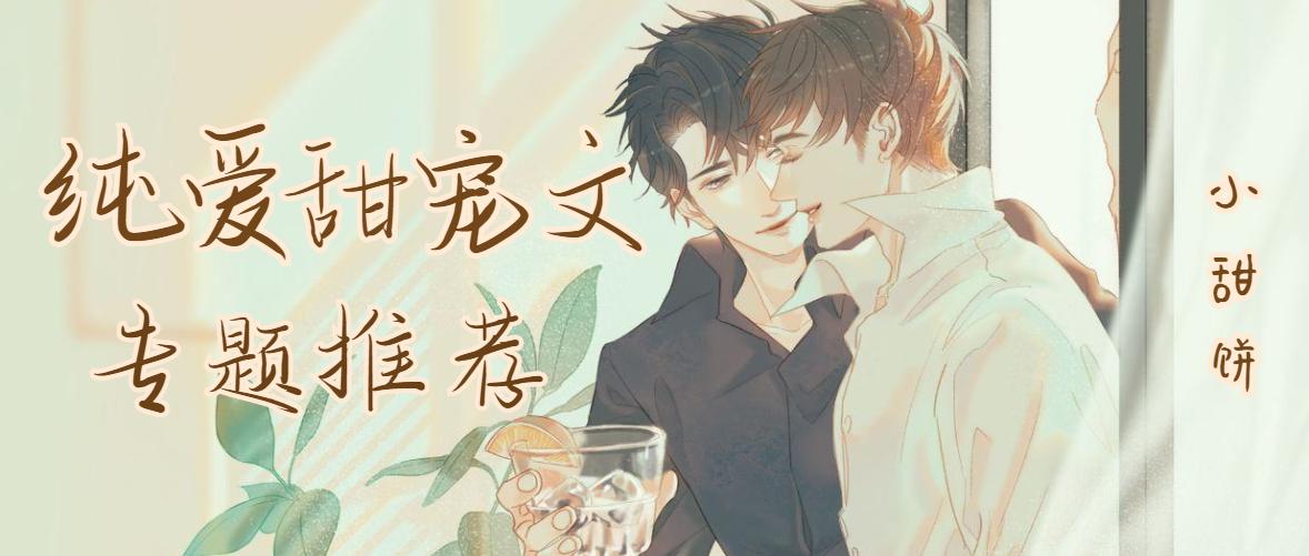 纯爱甜文小说推荐