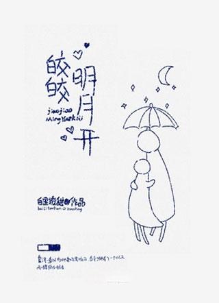 皎皎明月开小说