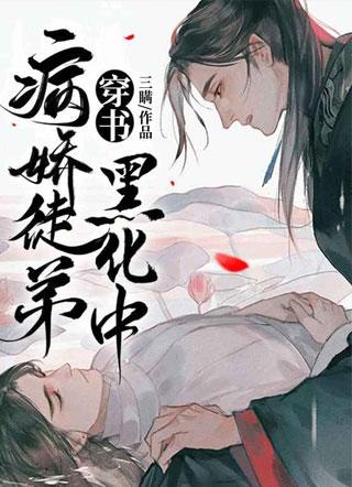 【穿书】病娇徒弟黑化中三瞒小说